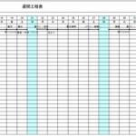 工事工程表1
