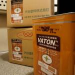 施主支給品Part16. VATON(ミディアムブラウン、ダークブラウン、ホワイト、つや消し)