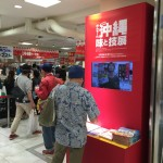 めんそーれ阪神の沖縄 味と技展2015に行ってきた。