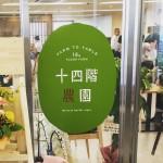 自然派レストラン「十四階農園」ビュッフェに行ってきた。(和歌山市役所の14階)