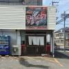 ヨッシャ食堂にお昼ごはんを食べに行ってきた。|大阪府泉佐野市大西