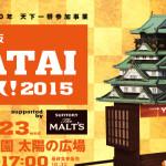 テレビ大阪YATAIフェス!2015へ行って来きた。