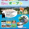永楽ゆめの森公園(まだオープン前)を見に行ってきた。|大阪泉南郡熊取町