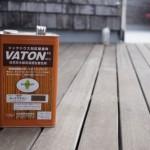 バルコニー・屋上ベンチのメンテナンス(VATON ダークブラウン塗装)
